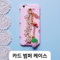 카드 범퍼 케이스-플라워(핑크로즈)