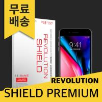 레볼루션쉴드 프리미엄팩 전신보호 유광필름 아이폰8