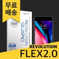 (2매)레볼루션가드 플렉스2.0 풀커버필름 아이폰8