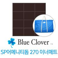 [Blue Clover] 블루클로버 SP어메니티돔 270 이너매트 /휴대용매트/침낭매트/바닥매트/캠핑매트