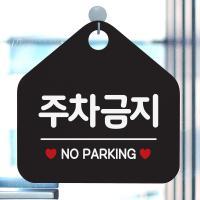 휴무 팻말 오픈 금지 안내판 065주차금지 오각20cm