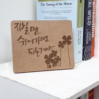 td733-각인액자_쉬어가면
