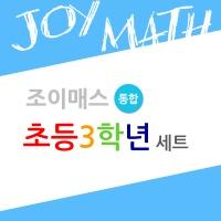 조이매스 초등3학년 통합세트