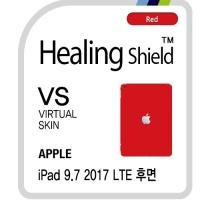 아이패드 9.7 2017 LTE 후면 버츄얼스킨-레드 1매