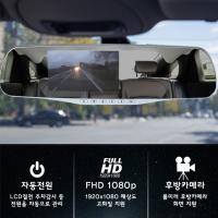 4.3인치 룸미러 2채널 블랙박스04 16G메모리증정 후방카메라
