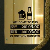 ia815-술오픈클로즈_그래픽스티커