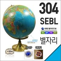 세계로 지구본 304-SEBL(지름:30.4cm/LED/영문)