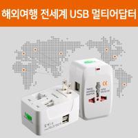 전세게 여행용 USB겸용 멀티어댑터 URNA02