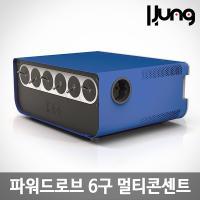 파워드로브 6구 멀티콘센트(블루)