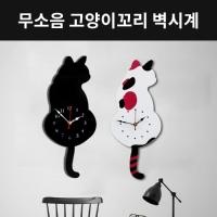 무소음 고양이 벽시계 거실 인테리어 벽걸이 시계