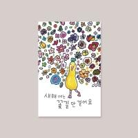 [새해카드] 새해에는 꽃길만 걸어요