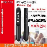 프로포인터.. KTR101레이저포인터,PPT.,,,,프리젠테이션,무선프리젠터 ,포인터몰,프레젠테이션,프리젠터