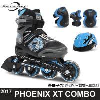 (롤러블레이드)2017 피닉스XT 콤보세트 (헬멧+보호대)