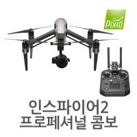 [예약판매][DJI] 인스파이어2 프로페셔널 콤보