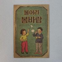 바른생활 빈티지 엽서-불어라 봄바람
