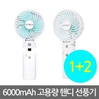 (1+2) 엑타코 6000 휴대용 미니 핸디 선풍기