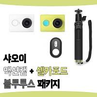 [샤오미] 샤오이 액션캠 Yi 1600만화소를 탑재한 고급 방수 익스트림 카메라 리모콘패키지