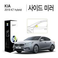 기아 2019 K7 하이브리드 사이드 미러 PPF 필름 2매