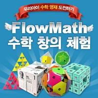 [플로우수학교구] FLOWMATH 수학창의체험 겨울방학 홈스쿨 중급