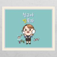 cd358-친구야밥묵자_창문그림액자