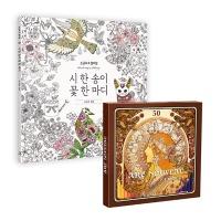 [무료배송]시 한송이 컬러링북 + 아르누보 50색 색연필