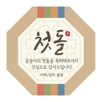 [인디고샵] 전통문양 첫돌 팔각 맞춤라벨