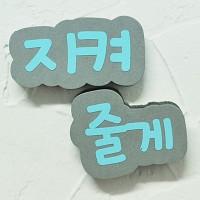 지켜줄게 - 도어가드(004)
