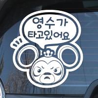 [코코몽 주문제작] 차량용스티커 세균킹