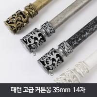 [코지샵] 패턴 고급 커튼봉 35mm 14자