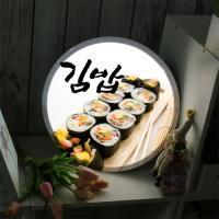 nc824-LED액자35R_한줄의행복김밥_LED사인