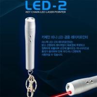 LED2  LED라이트 레이저포인트, 열쇠고리형 레이저포인터 ..
