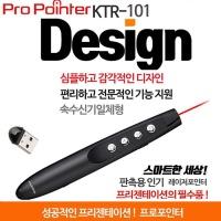 프로포인터 KTR101레이저포인터,,PPT리모컨,프리젠테이션 ,무선프리젠터,프리젠터,포인터몰