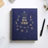 [무료배송] 2017 부자 가계부(날짜형)