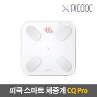 [무료배송] [Picooc] 피쿡 스마트체중계 CQ Pro / 2018년 신제품
