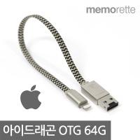 [메모렛] 아이폰 iDragon 아이드래곤 64G OTG USB메모리 충전케이블