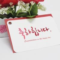 포포팬시 샤이니 축하 카드