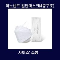 New이노센트 숨쉬기 편한 4중구조 일반마스크 소형1매