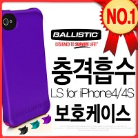 [충격완벽보호 볼리스틱 케이스] BALLISTIC LS iPhone 4/4S [완벽하게 스마트폰 보호 소재]