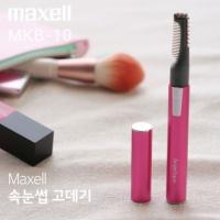 [멕셀] 안젤리크 속눈썹 고데기 MKB-10