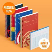 [라이브기념★18%세일] 수능 D-100 3종 SET