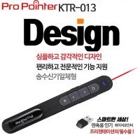 ,프로포인터/ KTR013레이저포인터/PPT리모컨,프리젠테이션/무선프리젠터/포인터몰/프레젠테이션/PPT프리젠터