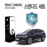 르노삼성 2019 QM6 PPF 보호필름 스탠다드 6종 세트