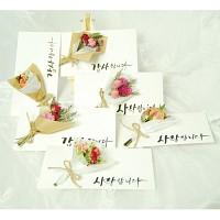 두쓰하우스 드라이플라워 캘리그라피 봉투(편지봉투, 용돈봉투)