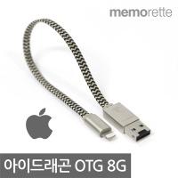 [메모렛] 아이폰 iDragon 아이드래곤 8G OTG USB메모리 충전케이블
