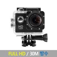 (正品) FULL HD 액션캠/손떨림보정/대용량배터리