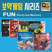 [보약게임/FUN시리즈] 가족이 하나되는 보약같은 게임