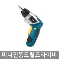 강력 미니전동드릴 CYBT700 전동드라이버