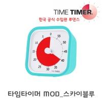 타임타이머 MOD_스카이 블루