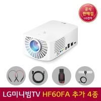 LG미니빔TV HF60FA 빔프로젝터 신제품 1400안시 + 4종
