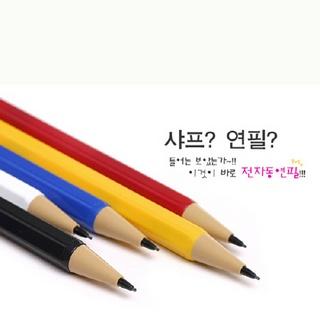 0.7mm전자동연필